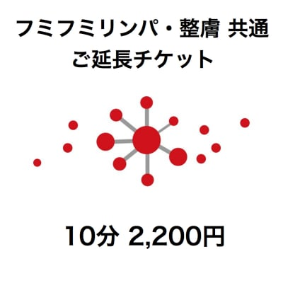 【ご延長チケット】10分 2,200円 フミフミリンパ・整膚共通
