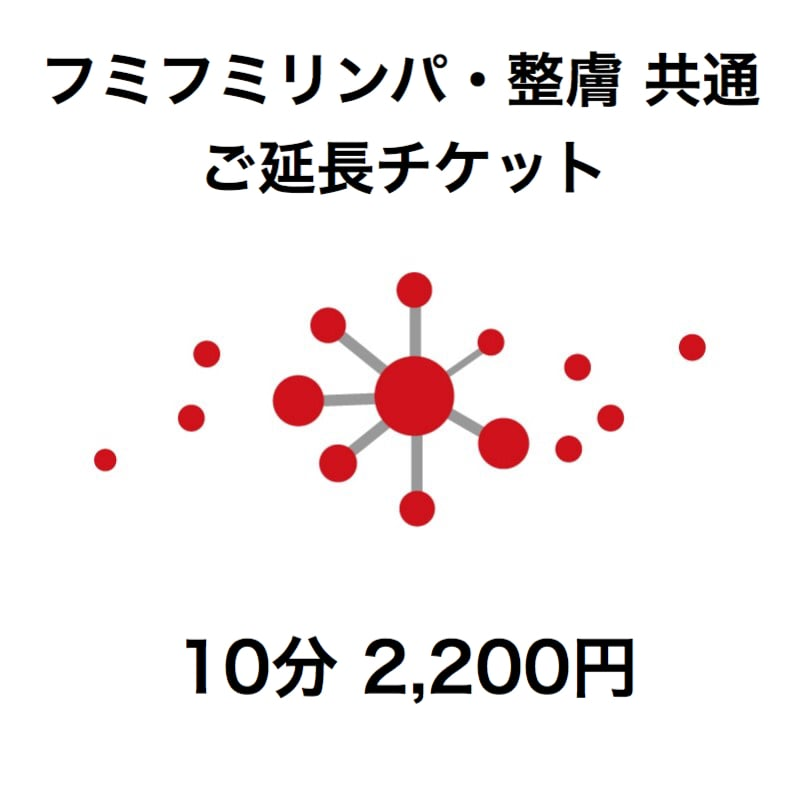 【ご延長チケット】10分 2,200円 フミフミリンパ・整膚共通 のイメージその1