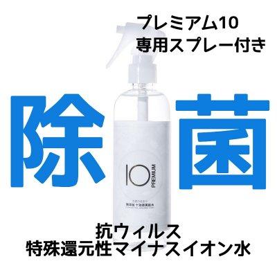 除菌・抗ウイルス・抗菌作用のプレミアム10 お水だけで出来た化粧水 超還元アルカリ水  無添加+功徳美肌水 300ml+専用スプレー付き パリで行われた化粧品の原料部門で最優秀賞受賞した化粧水です!