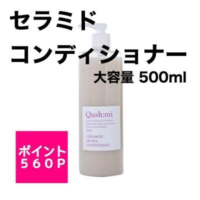 クシュミー セラミドヘナコンディショナー 詰め替え用 500ml 高ポイント商品!! 一度使ったらやめられない使用感。しっとりまとまる潤い髪に。AAAヘナ高配合