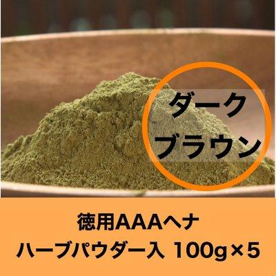 セール【徳用】ダークブラウン 髪染め&デトックス AAAヘナ  100g...
