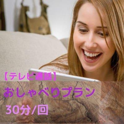 【テレビ電話】おしゃべりプラン 30分/1回