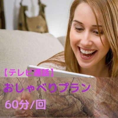 【テレビ電話】おしゃべりプラン 60分/1回