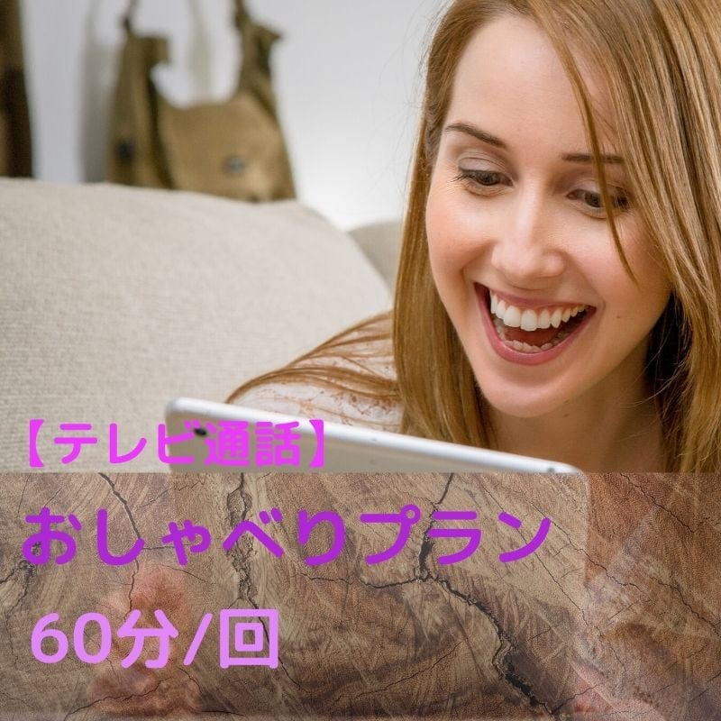 【テレビ電話】おしゃべりプラン 60分/1回のイメージその1