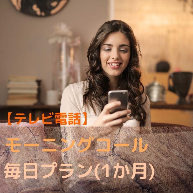 【テレビ電話】モーニングコール 毎日プラン(1か月)のイメージその1