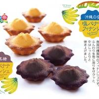 沖縄バナナフィナンシェ14個入