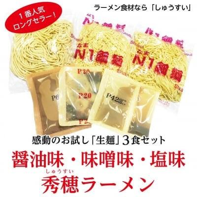 感動のお試し[生麺]3食セット | ラーメン食材 | 150g|秀穂