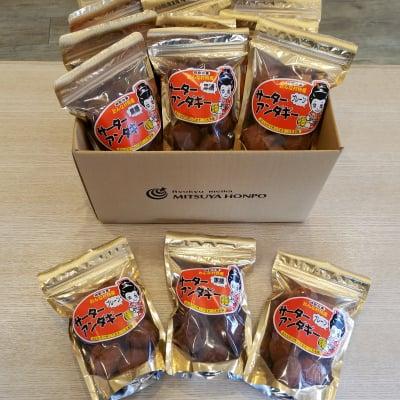 【ツクツク限定セット】三矢サーターアンダギー小粒7個×15袋(プレーン味8個・黒糖味7個)
