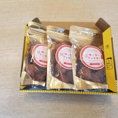 【ツクツクコンパクト便】三矢サーターアンダギー小粒7個×3袋(プレーン味)