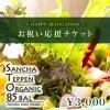 移転記念!お祝い応援チケット 3,000円分|ポイント付き|85BAL Teppen 三軒茶屋
