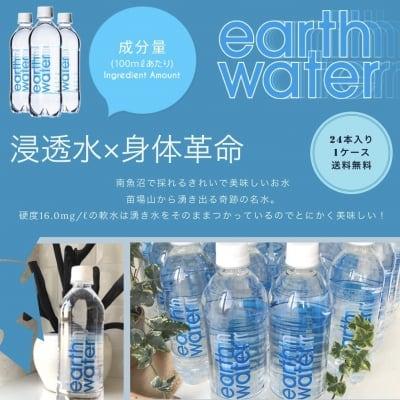 earthwater[アースウォーター]1ケース500ml24本入り/4800円(税抜き)...