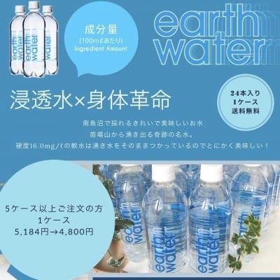 5ケース以上ご注文のお客様限定商品/earthwater[アースウォーター]1ケ...