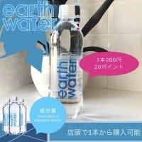 earthwater[アースウォーター]500ml/店頭決済用webチケット/1本からご購入頂けます!はメイドイン・ジャパンの安心・安全で貴重な超軟水です!