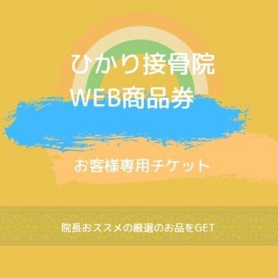 110000円分院内専用商品券