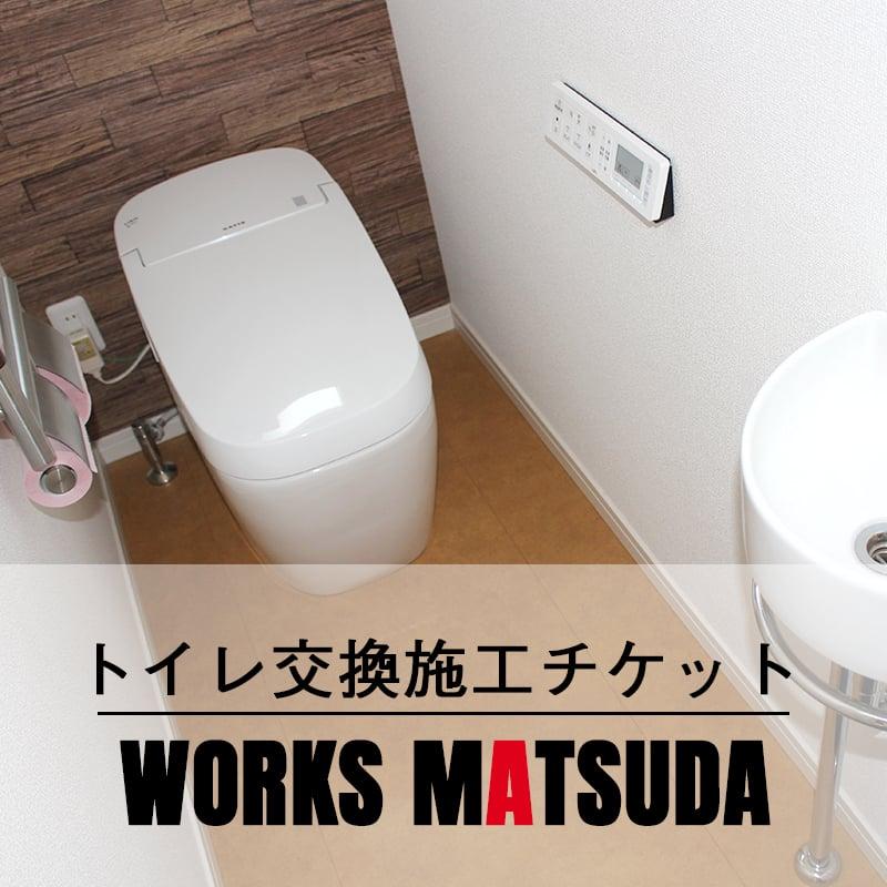 トイレ交換施工チケット【ワークス・マツダ】のイメージその1