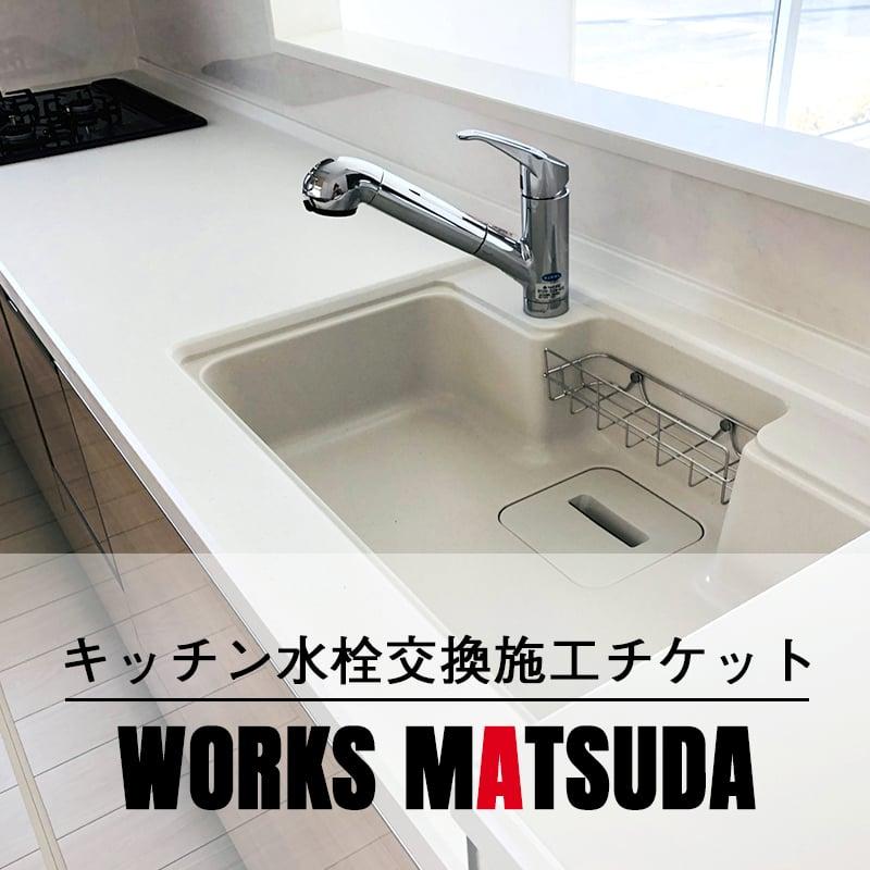 キッチン水栓交換施工チケット【ワークス・マツダ】のイメージその1