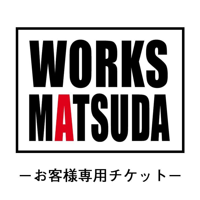【WORKS MATSUDA】OKA様専用チケット【ワークス・マツダ】のイメージその1