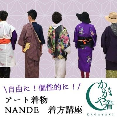 アート着物 NANDE 着方講座・和文化講座