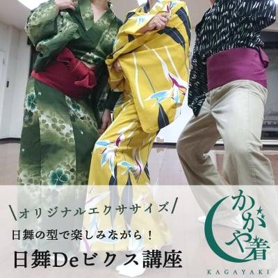 日舞の型で楽しくエクササイズ!日舞Deビクス講座