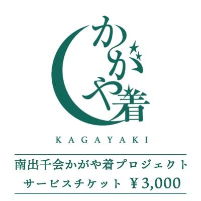南出千会・かがや着 着付けレッスン吉田様専用チケット5,000円分
