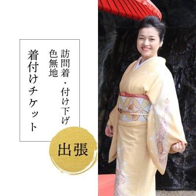 南出千会・かがや着 着付けチケット(出張費込み)8,000円分