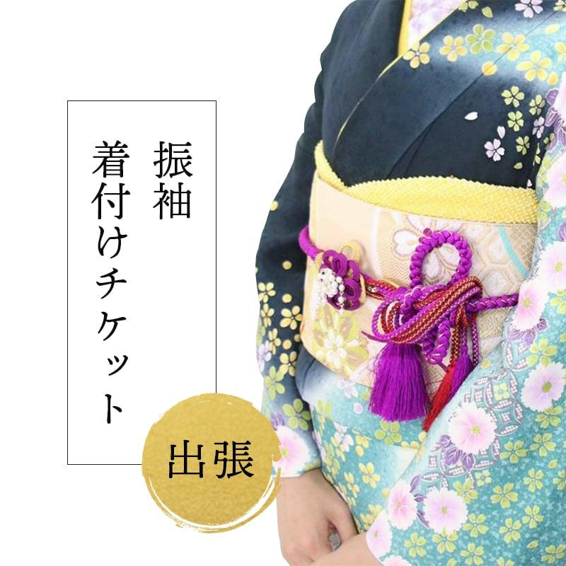 【出張】振袖/着付けチケットのイメージその1