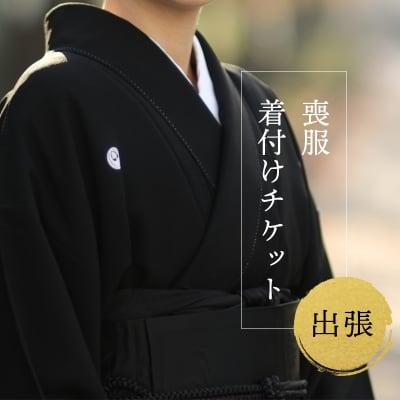 【出張】喪服/着付けチケット(現地決済可)