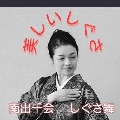 オンライン日本舞踊「しぐさ舞」レッスン