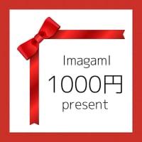 プレゼントにどうぞ【ImagamIチケット】
