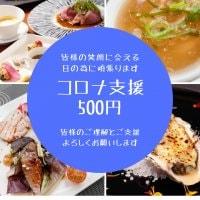 コロナ応援支援/フレンチレストランImagamI(いまがみ)支援500円チケット