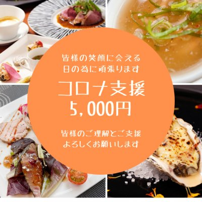 コロナ応援支援/フレンチレストランImagamI(いまがみ)支援5,000円チケット