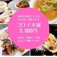 コロナ応援支援/フレンチレストランImagamI(いまがみ)支援3,000円チケット