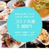 コロナ応援支援/フレンチレストランImagamI(いまがみ)支援2,000円チケット