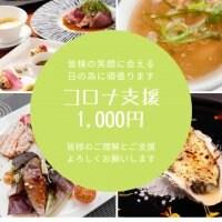 コロナ応援支援/フレンチレストランImagamI(いまがみ)支援1,000円チケット