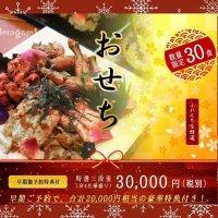 早期予約受付中!フレンチおせちオードブル特選三段重|2万円相当特典付き|現地払い限定