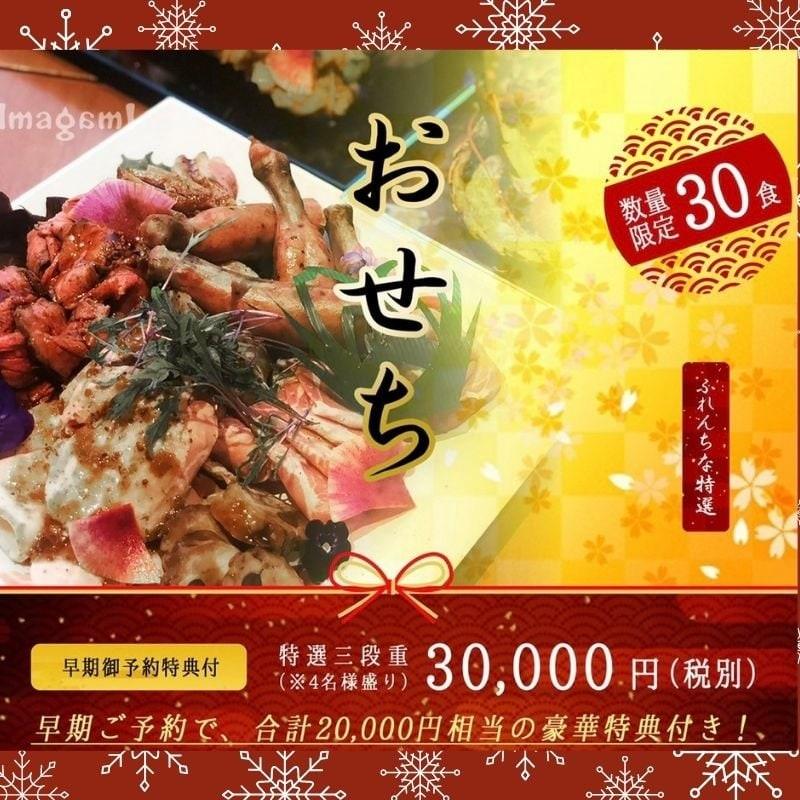 早期予約受付中!フレンチおせちオードブル特選三段重 2万円相当特典付き 現地払い限定のイメージその1