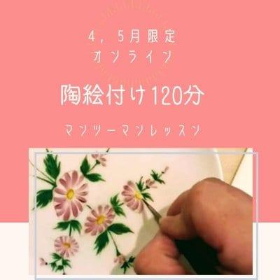 【オンライン】4〜5月限定価格 陶絵付け120分マンツーマンレッスン