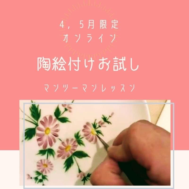 【オンライン】動作確認お試し 陶絵付けマンツーマンレッスンのイメージその1
