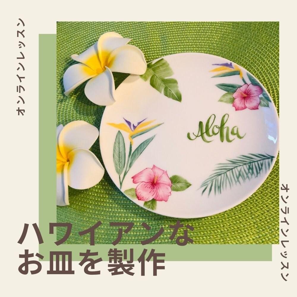 【オンラインレッスン】塗り絵感覚でできる陶絵付け南国風のプレート制作のイメージその1