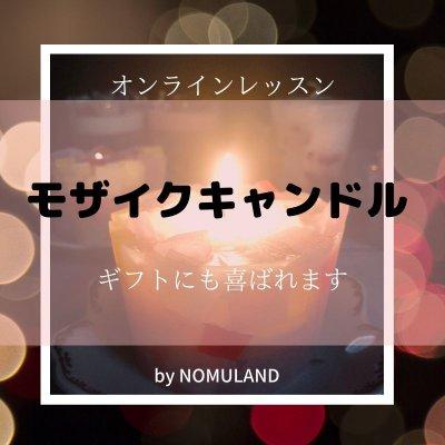 【オンラインレッスン】モザイクキャンドルZOOMレッスン、動画テキスト、材料キット付き