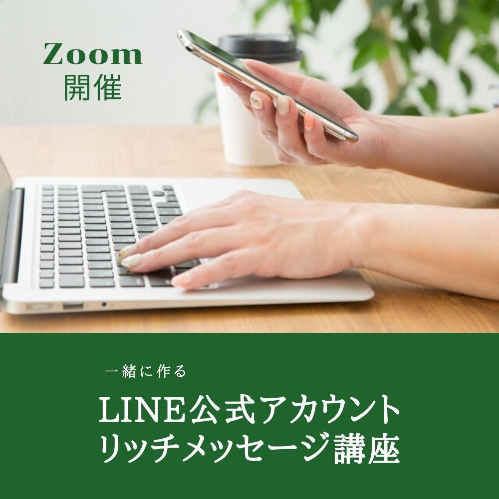 【オンライン】LINE公式アカウントのリッチメッセージ勉強会のイメージその1
