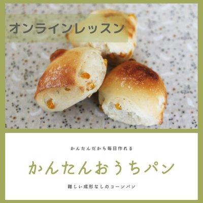 【オンラインレッスン】かんたんおうちパンコーンパン
