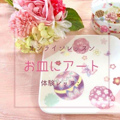 【オンラインレッスン】お皿にアート体験レッスン