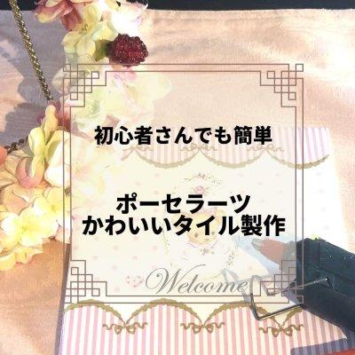 【お花講師さんに人気】ポーセラーツでタイルデザイン