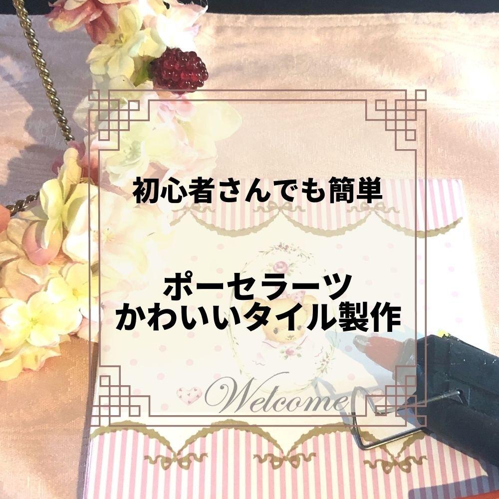 【お花講師さんに人気】ポーセラーツでタイルデザインのイメージその1