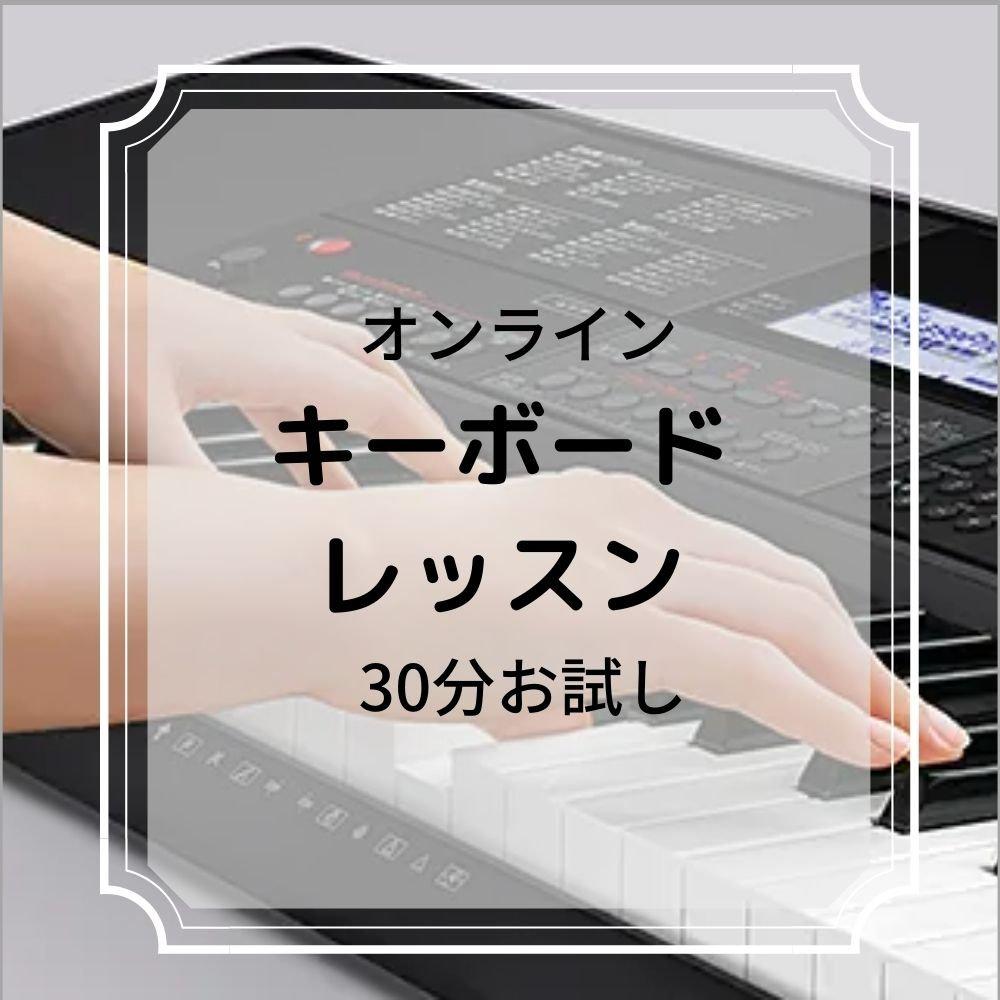 「土日可」キーボードオンラインレッスン30分お試しチケット6/26、6/27、6/28のイメージその1