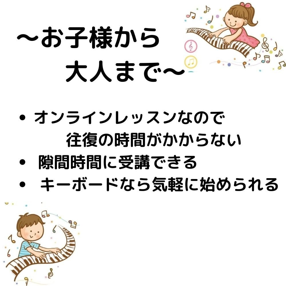 「土日可」キーボードオンラインレッスン30分お試しチケット6/26、6/27、6/28のイメージその3