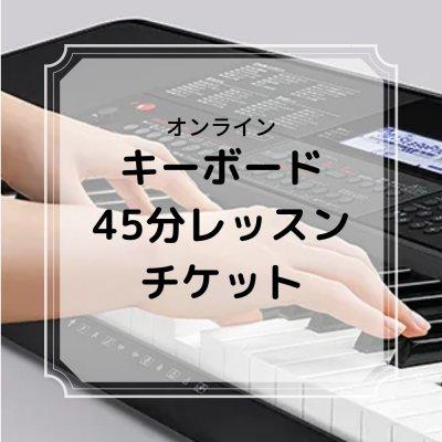 「土日可」キーボードオンラインレッスン45分チケット