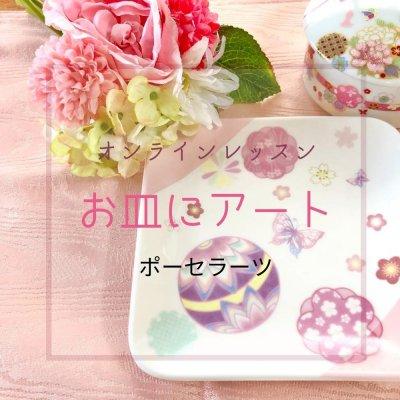 【オンラインレッスン】お皿にアートポーセラーツレッスン