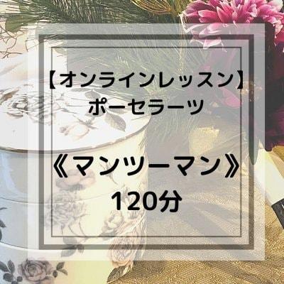 【オンラインレッスン土日可】ポーセラーツ・ポーセリンアート120分マンツーマン